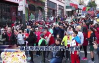 (粵)華埠新春長跑近兩千人參與