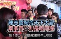 (粵)陳志雲鬧荒天下大謬 葉家寶:利是唔同糧