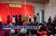 (國)福智北加新春祈福園遊會
