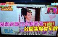 (粵)劉曉慶罵日本爆陰毒  公開美魔女年齡