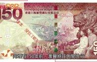 (港聞)匯豐新鈔睇歷史  銅獅守護工廠妹