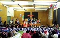 (粵)華洋小學生齊演粵語傳統文化節目
