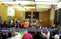 (國)華洋小學生齊演粵語傳統文化節目