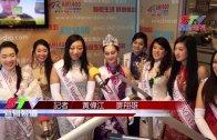 (粵)全美華埠小姐訪問星島談心得