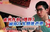 (粵)處男作拍《雛妓》 柳俊江先問准老婆