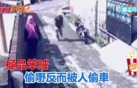 (粵)極品笨賊 偷嘢反而被人偷車
