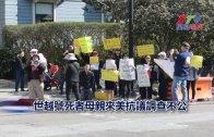 (國) 世越號死者母親來美抗議調查不公