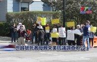 (粵) 世越號死者母親來美抗議調查不公