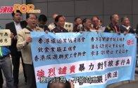 (港聞)反水客示威危及安全 旅遊業工會促警執法