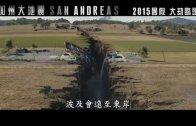 《加州大地震》 電影預告