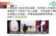 (港聞)港航返港客機有炸彈? 迫降武漢乘客大疏散