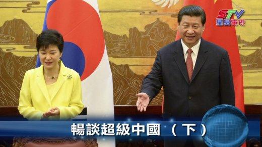 (國)細看中國–暢談超級中國(下)