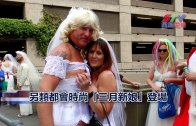 (粵)另類都會時尚「三月新娘」登場