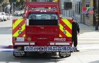(國)消防員工會捐款宣傳防火