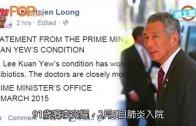 (粵)星總理公署發聲明 李光耀仍危殆