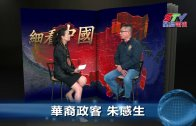 (國)細看中國–華裔政客 朱感生