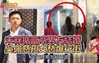 (粵) 未冧掂富商男友結婚 吳佩慈孭女愁爆行街