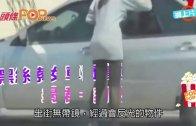 (粵)黑絲索女車窗當鏡  揭裙一刻被嚇親