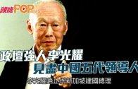 (粵)政壇強人李光耀  見盡中國五代領導人