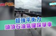 (粵)超強平衡力 頭頂石油氣罐踩單車
