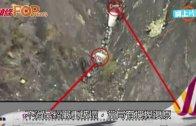 (粵)德翼航空黑盒損毀  機上有兩名日本乘客