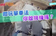 (粵)咁玩單車法  你敢挑機嗎?