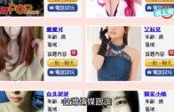 (粵)香港四嫩模照片  驚「現」跨國賣淫網