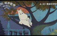 《姆明:漫遊藍灣》電影預告