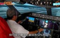 (粵)內地飛機用地溝油 降低二氧化碳90%