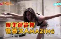 (粵)唯美鋼管舞 性感又AMAZING