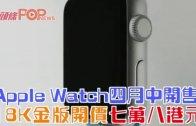 (粵)Apple Watch四月中開售  18K金版開價七萬八港元