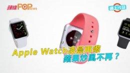 (粵)Apple watch 凌晨再嚟 蘋果炒風不再?