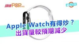 (粵)Apple Watch有得炒? 出貨量較預期減少