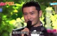 (粵)黃曉明「夜店玩樂」 Baby:我是夜店
