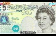 英女皇變金正恩  五英鎊偽鈔bid得起
