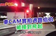 (港聞)車CAM實拍過路伯伯 被撞到飛起