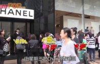 (港聞)Chanel破天荒劈價  排兩粒鐘都要買