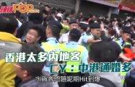 (港聞)香港太多內地客 CY:中港通婚多