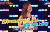 (粵)汪阿姐召喚宇宙G.E.M經過香港上節目
