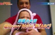 (粵)萌爆小女孩 唱Heavy Metal 版《ABC》