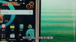 (粵)HTC One M9登場 金屬雙色新格調