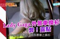 (粵)Lady Gaga 外景車換衫  弊!露點