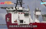 (粵)計劃停止搜索MH370 澳洲:「不能無了期搜索」
