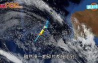(粵)MH370黑盒電池過期 家屬鬧報告係廢紙