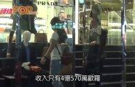 (粵) Prada盈利急跌28%  同佔領行動有關?