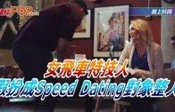 (粵)女飛車特技人假扮成Speed Dating 對象整人