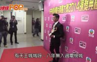 (粵)城城八年後再入TVB 為攞獎向劇組請假
