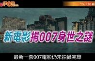 (粵)新電影揭007身世之謎