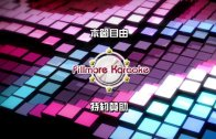 (粵)04/03卡拉O Fillmore 排行榜