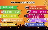 (粵)04/17卡拉O Fillmore 排行榜